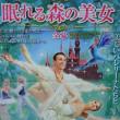 キエフ・バレエ 「眠れる森の美女」全幕