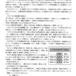 9.18近鉄駅前集会・集会決議