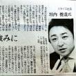 先日NHKのニュースで見かけた「垣内俊哉氏」のことが新聞に