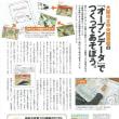 中之島イマジュリィ(月刊島民2018.02月号)