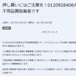 0120926406 から不審な電話がありました。詐欺電話のようです。