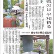 「京都新聞」にみる近代・現代-37