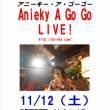 アニキー・ア・ゴーゴー&無礼講ロッカーズLIVE !