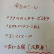 コモンミール 近況