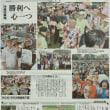 #akahata 勝利へ 心ひとつ/沖縄知事選 写真集・・・今日の赤旗記事