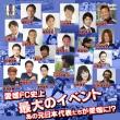愛媛FC奮闘中11