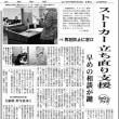 「京都新聞」にみる社会福祉関連記事-41(記事が重複している場合があります)