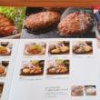 静岡市清水区 『やよい軒 清水吉川店』
