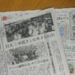 かっ飛ばせー、なかい!「日大三高吹奏楽部」の記事が朝日新聞に掲載されました ~さくさく☆2~