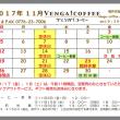 黒豆さんと11月のカレンダー。