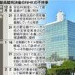 【みなさまのNHK】NHK、チャンネル数減も 多額剰余金・業務肥大化…強まる批判~ネットの反応「どうみても太り過ぎ」「スクランブル導入で見たい連中だけ金払え」