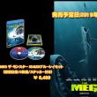 『MEG ザ・モンスター』 3Dブルーレイソフト 予約開始!