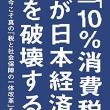 米中ともに大減税なのに、日本だけは増税?中国でも「大減税」が進行中。経済が全くわからない自公政権