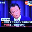 9/19 麻生さんがいうように斉藤大臣、今日明日にでも辞表