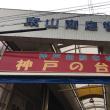 食いだおれ祭(^o^)/