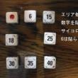 ビンゴ5第40回の購入数字と当選番号