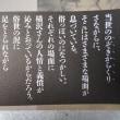 横沢哲彦句集『五郎助』を読む