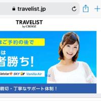 これは結構使える!航空券比較サイト「トラベリスト」