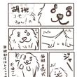 今日のコモちゃん No.2