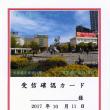 中国国際放送局 Eベリカード  中寧県の街頭公園