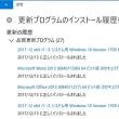 Windows 10 累積更新プログラム(KB4054517)が配信されました。同時にOffice2013 のセキュリティ更新プログラムも配信されてます。