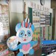 京都朝鮮第二初級学校のマスコット
