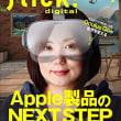 flick! digital(フリックデジタル) 2018年7月号 Vol.81[雑誌]