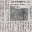 「京都新聞」にみる近代・現代-71(記事が重複している場合があります)