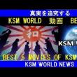 【KSM World newsさん言ってけど探せませんでした(涙)】(立憲・福山)『政治資金の不正利用疑惑』が再浮上、前川と貧困調査か。なおテレビで報道されない模様。日本國の政治