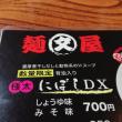 口直しの麺屋◯文