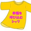 「幸福を呼び込むシャツ-感謝の心」