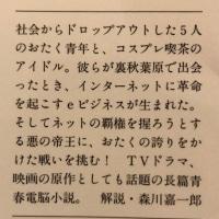 読者_アキハバラ@DEEP