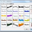 ワード2010で2007のワードアートを利用する方法