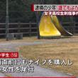 """鹿児島・女子高生(16)""""刺傷""""、男子中学生(15)を逮捕"""