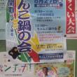 【ちゃんこ鍋の会】木瀬部屋朝稽古公開 渋谷氷川神社