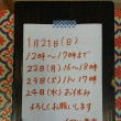 1/21〜24 営業予定