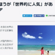 中国旅行よりも日本旅行のほうが「世界的に人気」がある3つの理由=中国メディア