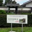 詩の掲載「江戸城ソング」・NHKのど自慢・10月にSNS発信・世論喚起・氣天流江澤廣