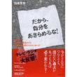 加藤秀視さん新刊「だから、自分をあきらめるな!」発売記念講演会のお知らせ