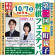 西神戸センター街第2回下町親子将棋フェスティバル