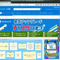 Microsoft Windows10への無償アップグレードは7月29日まで