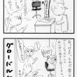 はるかの漫画。