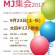 MJ集会2017