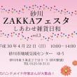 砂川ZAKKAフェスタ