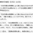 「日本列島は核爆弾により海に沈められなければならない」  =   だそうです。
