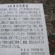 綾道 平良北コース巡り 6. ⑦