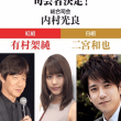 【第68回NHK紅白】2017~2018紅白司会者、紅白歌合戦出場歌手発表、曲名・曲順決定!