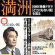 今日のNHKドラマ・・・「どこにもない国」・・・1945年敗戦時の中国東北部(旧満州)から引き揚げは