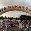 第32回NAHAマラソン結果