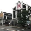 岡崎の枡八川魚商店とカクキューを覗いてみました。